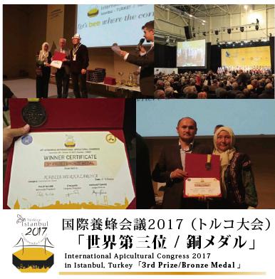 ESPARCETTE HONEYの養蜂家が、国際養蜂会議2017(トルコ大会)で世界第三位 銅メダルを獲得しました。