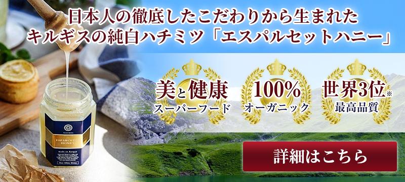 日本人の徹底したこだわりから生まれたキルギスの純白ハチミツ「エスパルセットハニー」