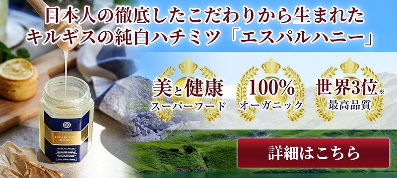 日本人の徹底したこだわりから生まれたキルギスの純白ハチミツ「エスパルハニー」